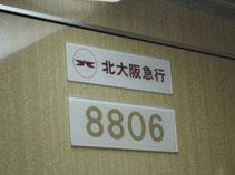 IMG_7332北大阪急行.JPG