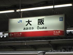 IMG_7339大阪.JPG