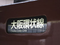 IMG_7342大阪環状線.JPG