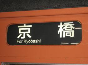 IMG_7359京橋行き.JPG