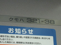 IMG_7367クモハ321.JPG