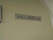 IMG_7376クモハ281.JPG