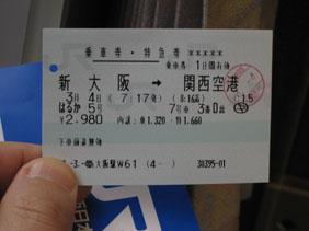 IMG_7381特急券・乗車券.JPG
