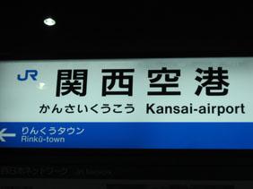 IMG_7385関西空港.JPG