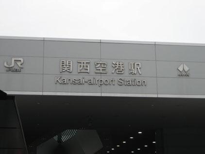 IMG_7386関西空港駅.JPG