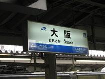 IMG_7398大阪駅.JPG