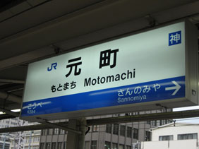 IMG_7428元町駅.JPG