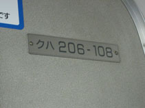 IMG_7430クハ206.JPG