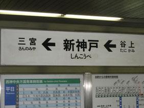 IMG_7477地下鉄新神戸.JPG