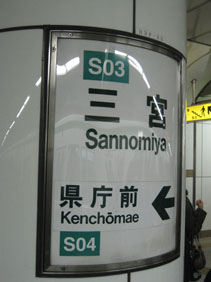 IMG_7481地下鉄三宮.JPG