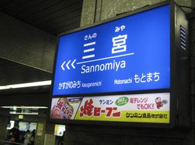 IMG_7482阪神三宮.JPG