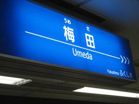 IMG_7487阪神梅田.JPG