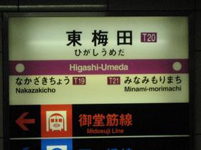 IMG_7489地下鉄東梅田.JPG