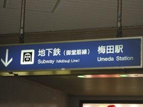 IMG_7510梅田駅入り口.JPG