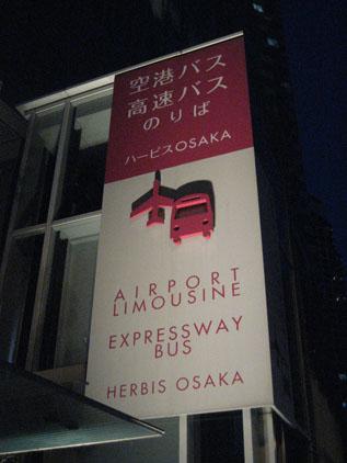 IMG_7512ハービス大阪.JPG