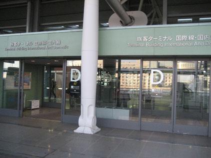 IMG_7518関空.JPG