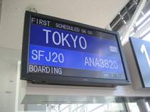 IMG_7524東京行き.JPG
