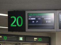 IMG_7758神戸行き出発表示.JPG