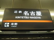 IMG_8605近鉄名古屋.JPG