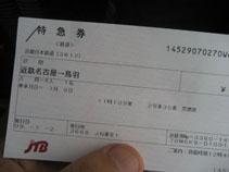 IMG_8610特急券.JPG