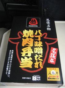 IMG_8612焼肉弁当.JPG