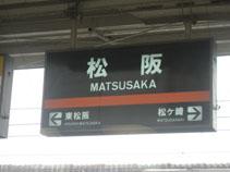 IMG_8618松阪.JPG