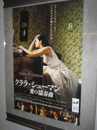 IMG_9879クララシューマンポスター.JPG