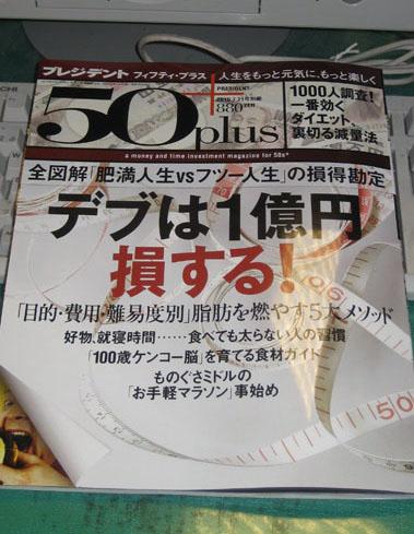 imgデブ1億円.jpg